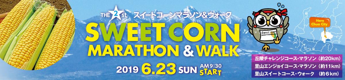 第2回スイートコーンマラソン&ウォーク 【公式】